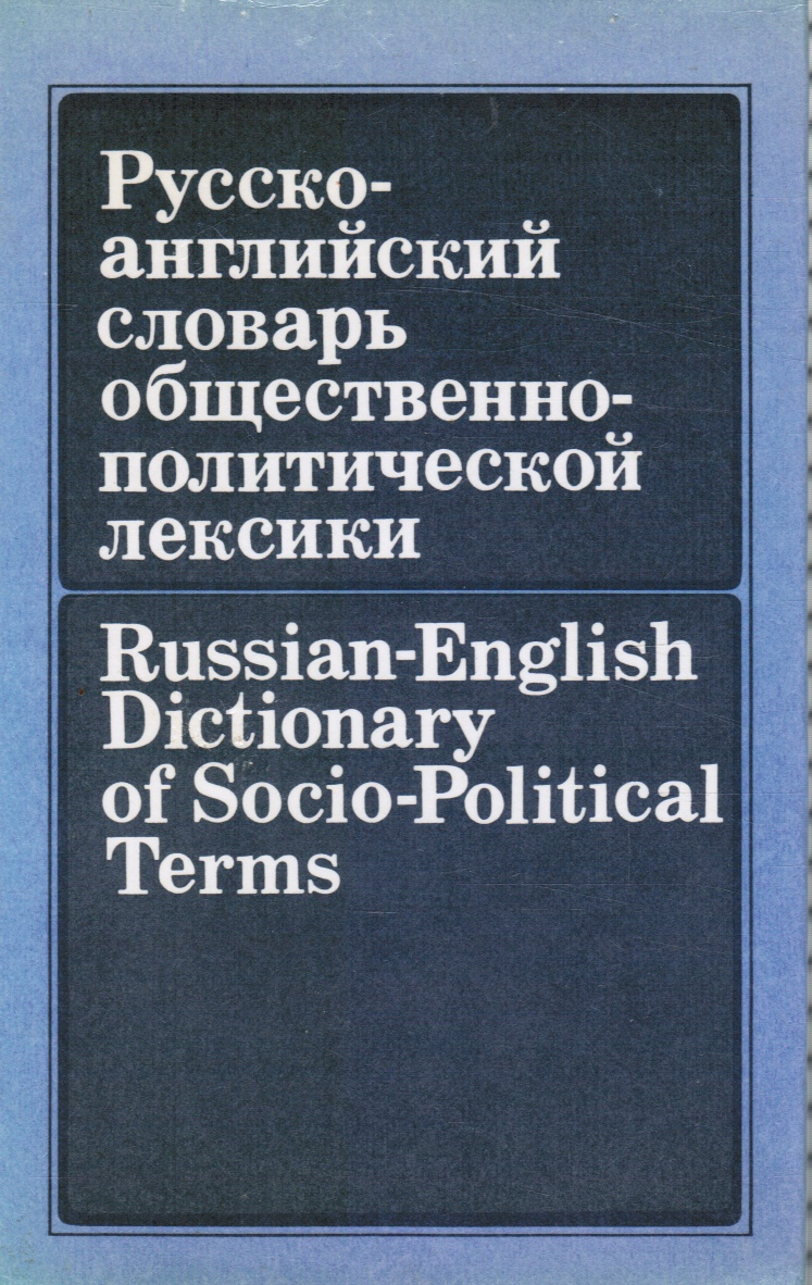 Image for Russian-English Dictionary of Socio-Political Terms
