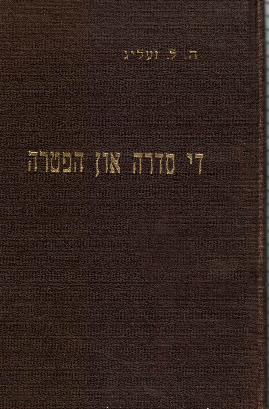 Image for Di Sedrah Un Haftoyre : Gedanken Un Maynungen Fun Der Agodeh: the Sidrah and Haftorah: Reflections and Views of the Aggadah (In Yiddish)