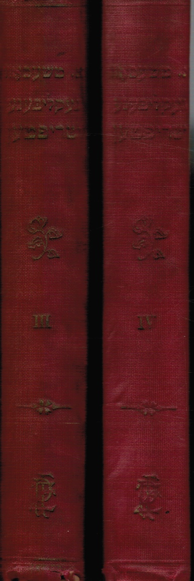 Image for Geklibene Shriftn: Collection of Writing by Anton Chekhov (2 Books)  2 Books : Volumes 3 and 4