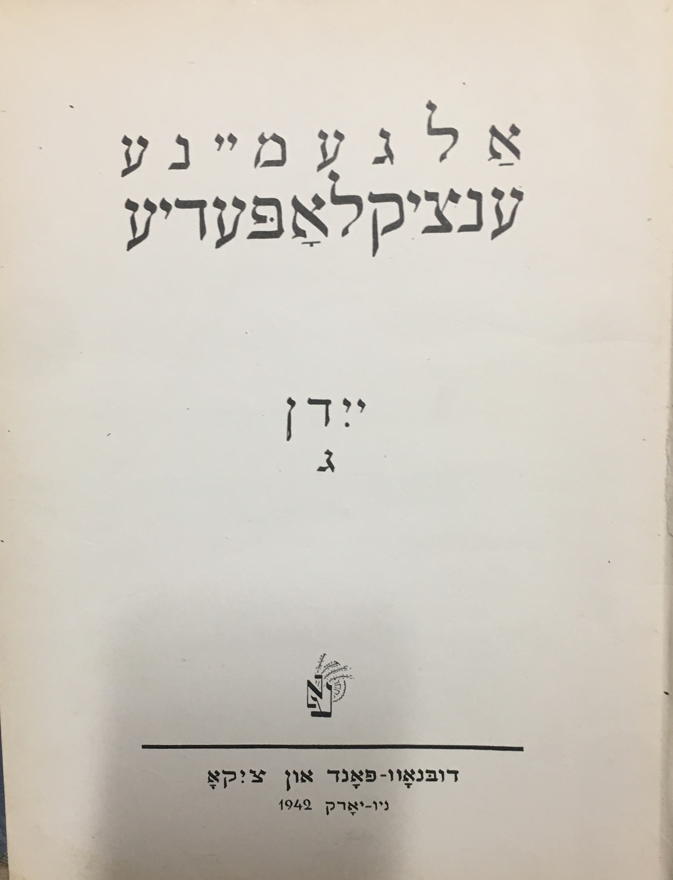 Image for Allgemeine Encyclopedie in Yiddish: Yiddn Gimmel