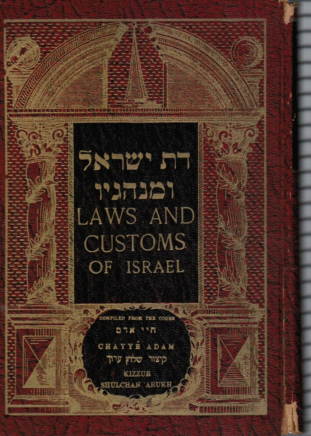 "Image for Laws and Customs of Israel: Compiled from the Codes Chayye Adam (""Life of Man"") Kizzur Shulchan Aruch (""Condensed Code of Laws"") in Four Parts (Vol 3 & 4 combined)"