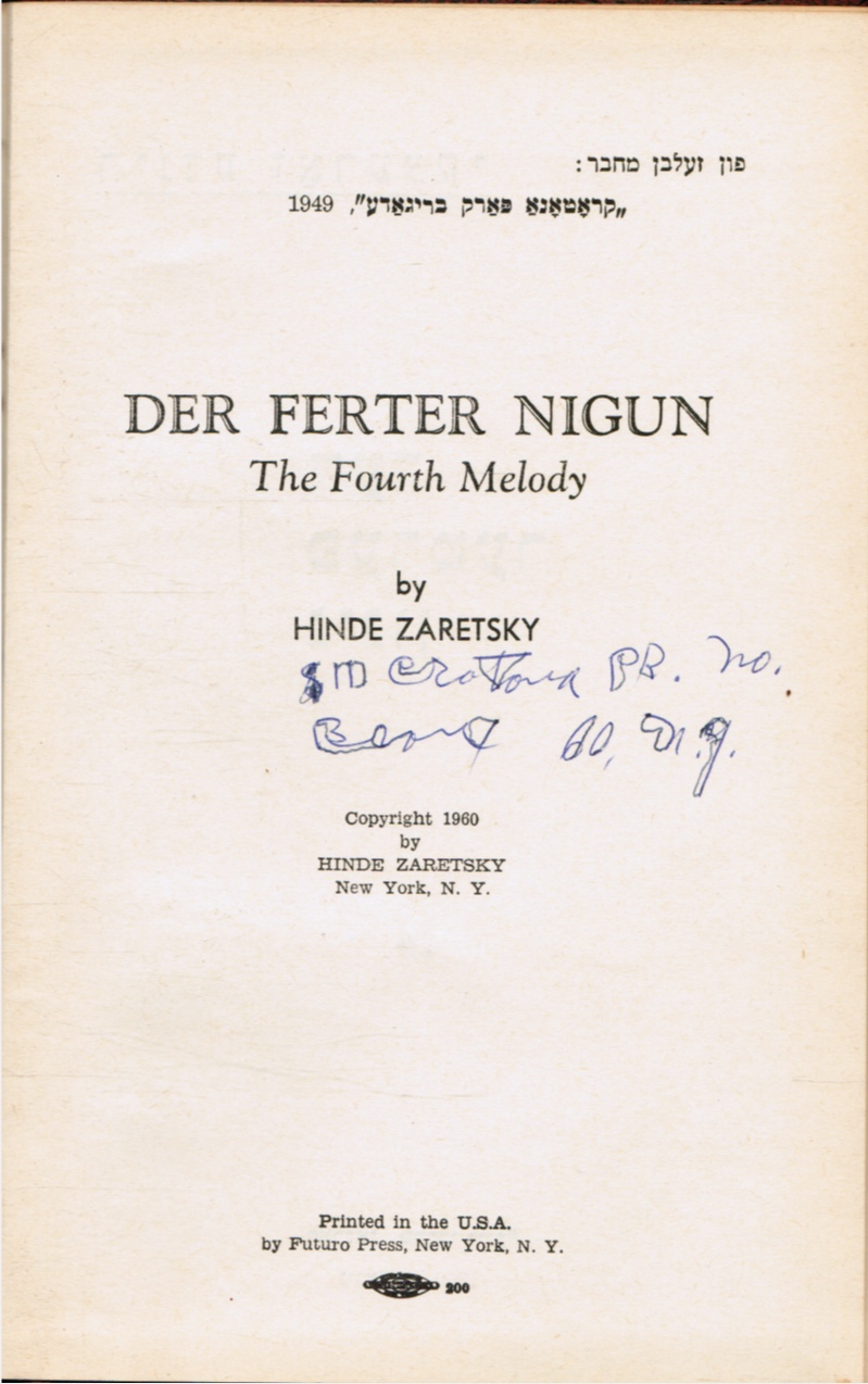Image for Der Ferter Nigun: the Fourth Melody