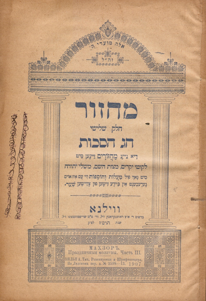 Image for Mahzor Helek Shlishi Hag Ha Sukkot