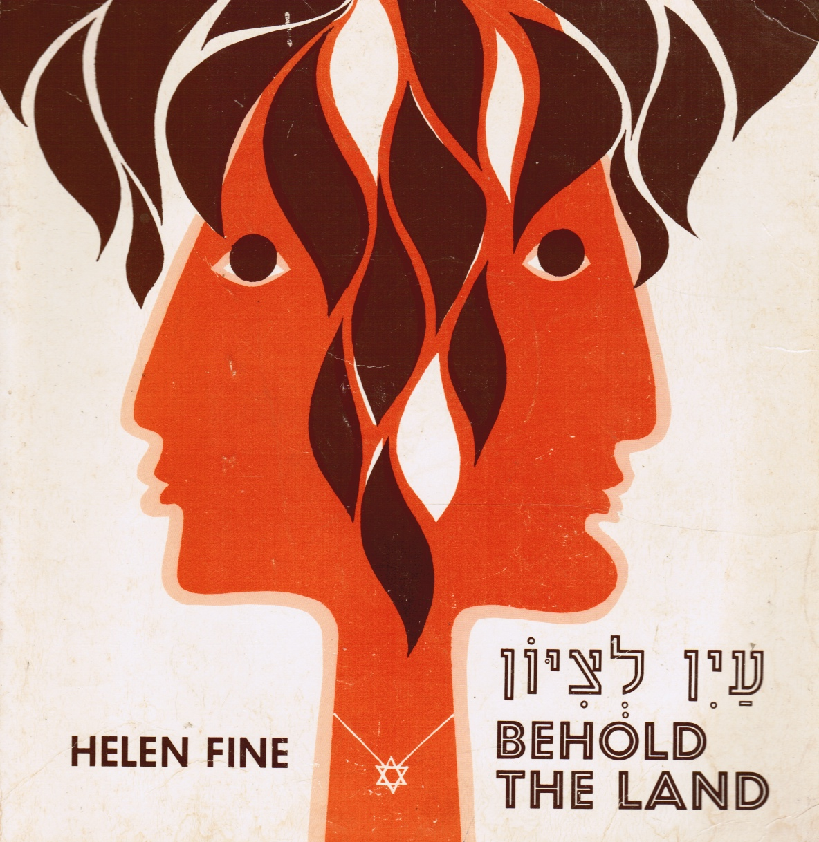 Image for Behold the Land:  A Social Studies Text on the State of Israel (Ayin Le-Tsiyon)