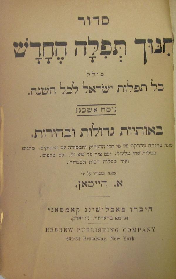 Sidur Chinuch Tephilah Hecodosh (Sidur Hinukh Tefilah He-Hadash : Kolel Kol Tefilot Yisrael Le-Khol Ha-Shanah : Nusah Ashkenaz)