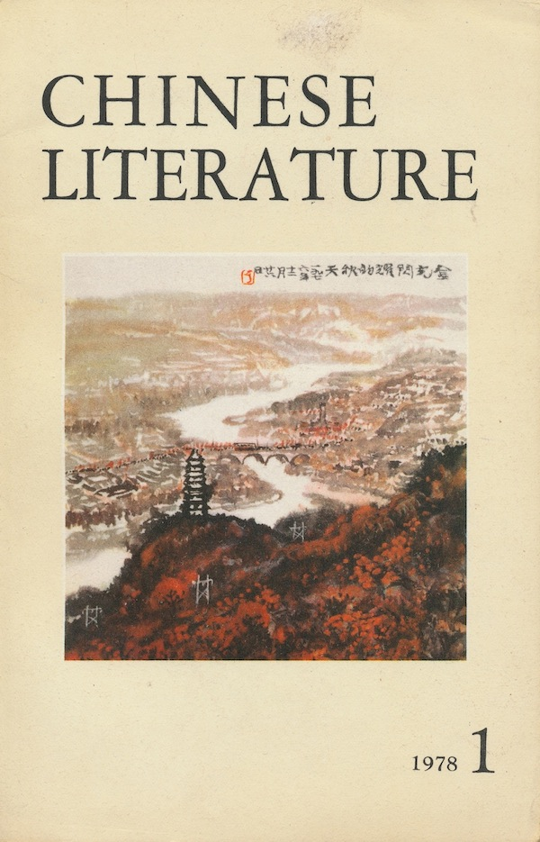 Image for Chinese Literature No. 1 -1978 Remembering Yenan - Fang Chic-Chung (Front Cover)