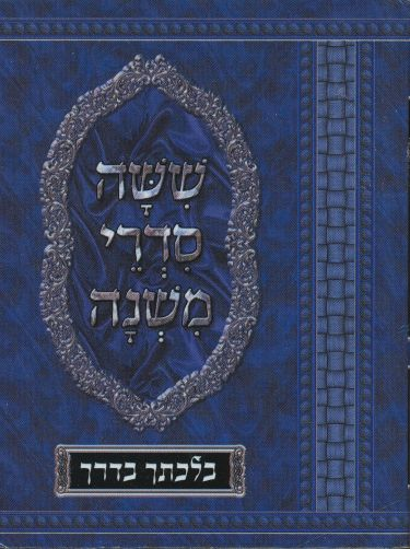 Image for Shisha Sidre Mishnah (Set of 5 Book)