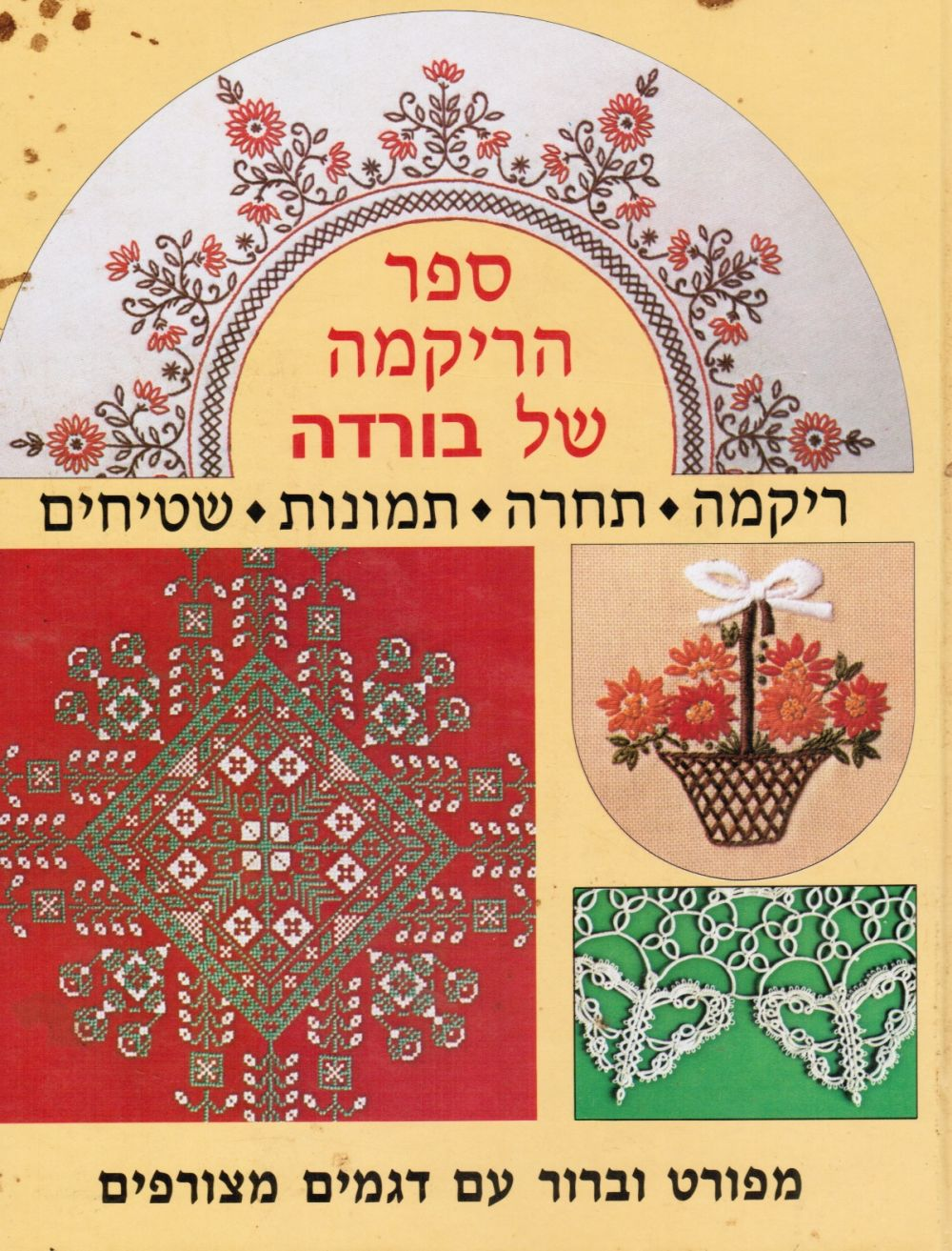 Image for Sefer Ha-Rikma Shel Burda