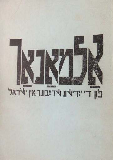 Image for Almanakh Fun Di Yidishe Shrayber in Yisrael:  Almanach of the Yiddish Writers in Israel
