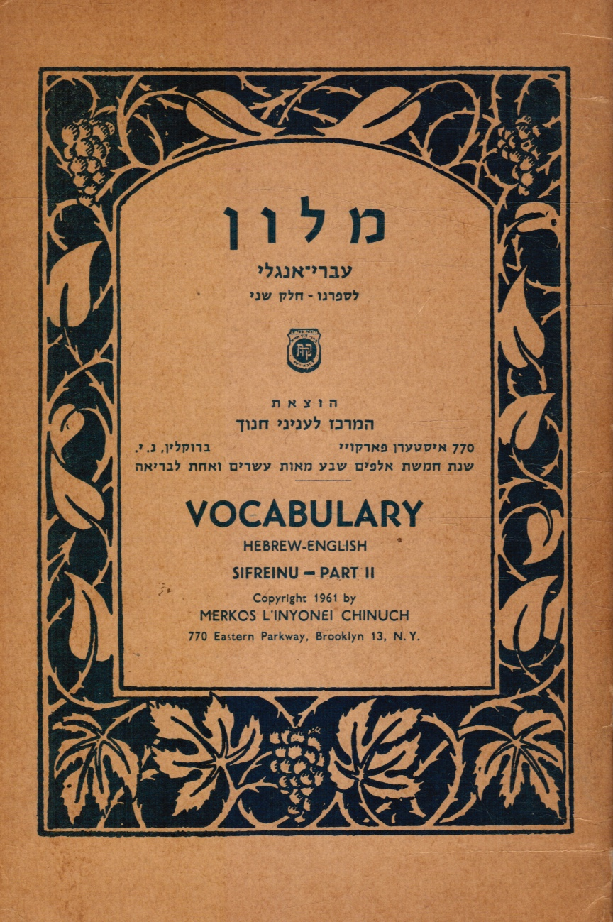 Image for Sifreinu - Part II - Vocabulary Hebrew-English