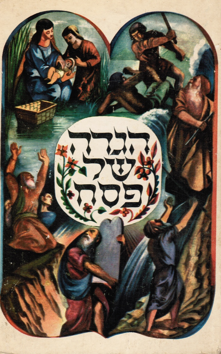 Image for The Haggadah of Passover