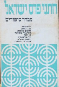 Image for Hatne Peras Yisrael: Shirah Israel Prize in Literature - an Anthology of Short Stories