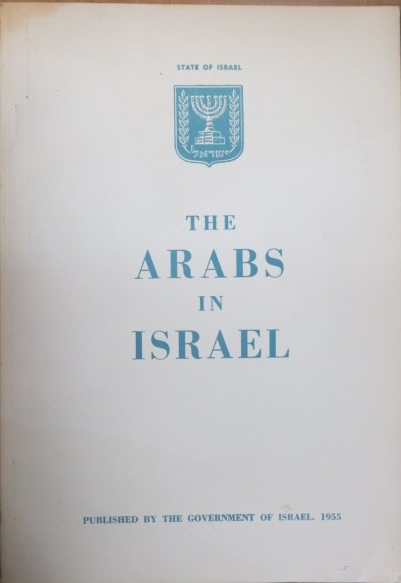 Image for The Arabs in Israel