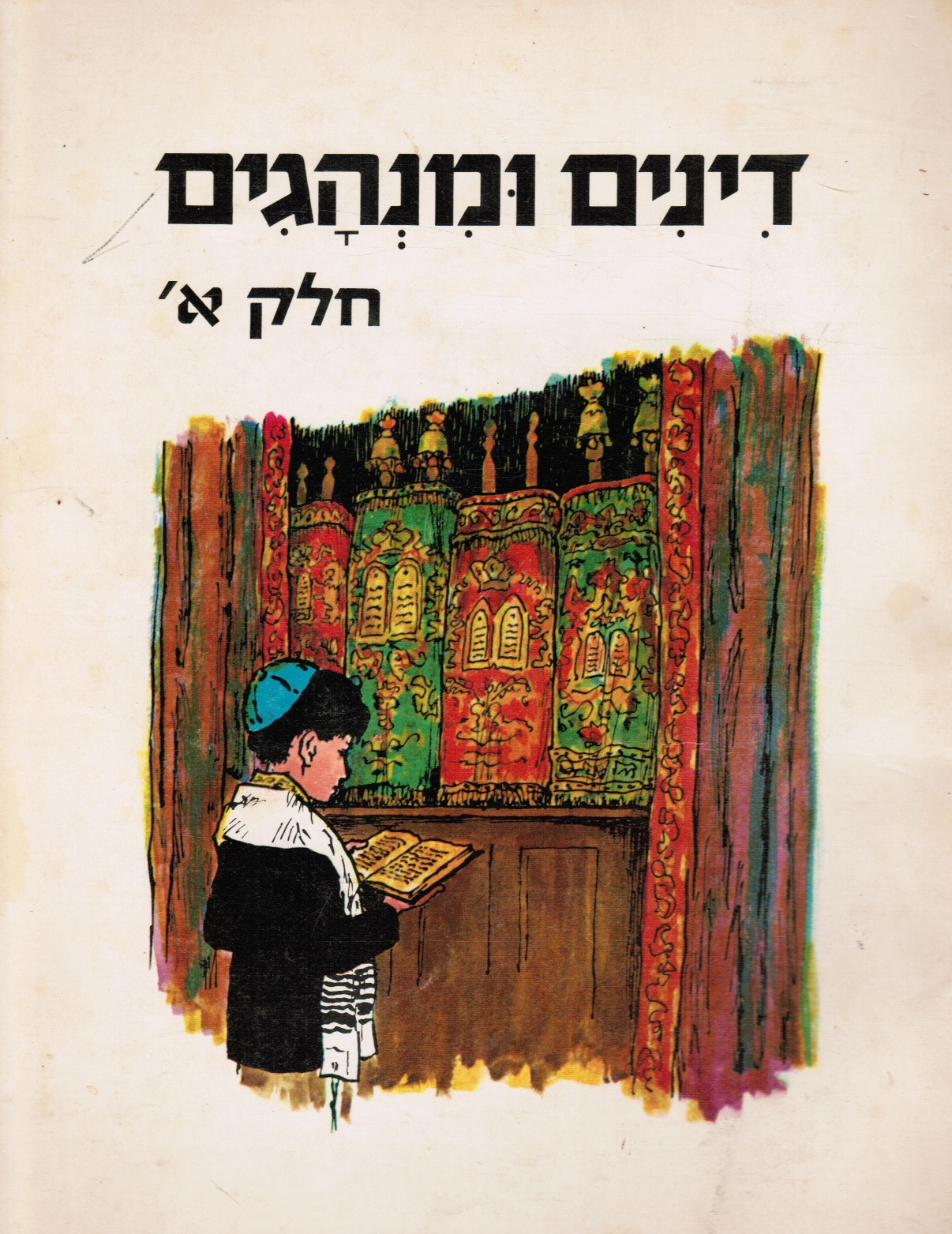 Image for Dinim U-Minhagim / Laws and Customs (Laws and Customs, Part 1)