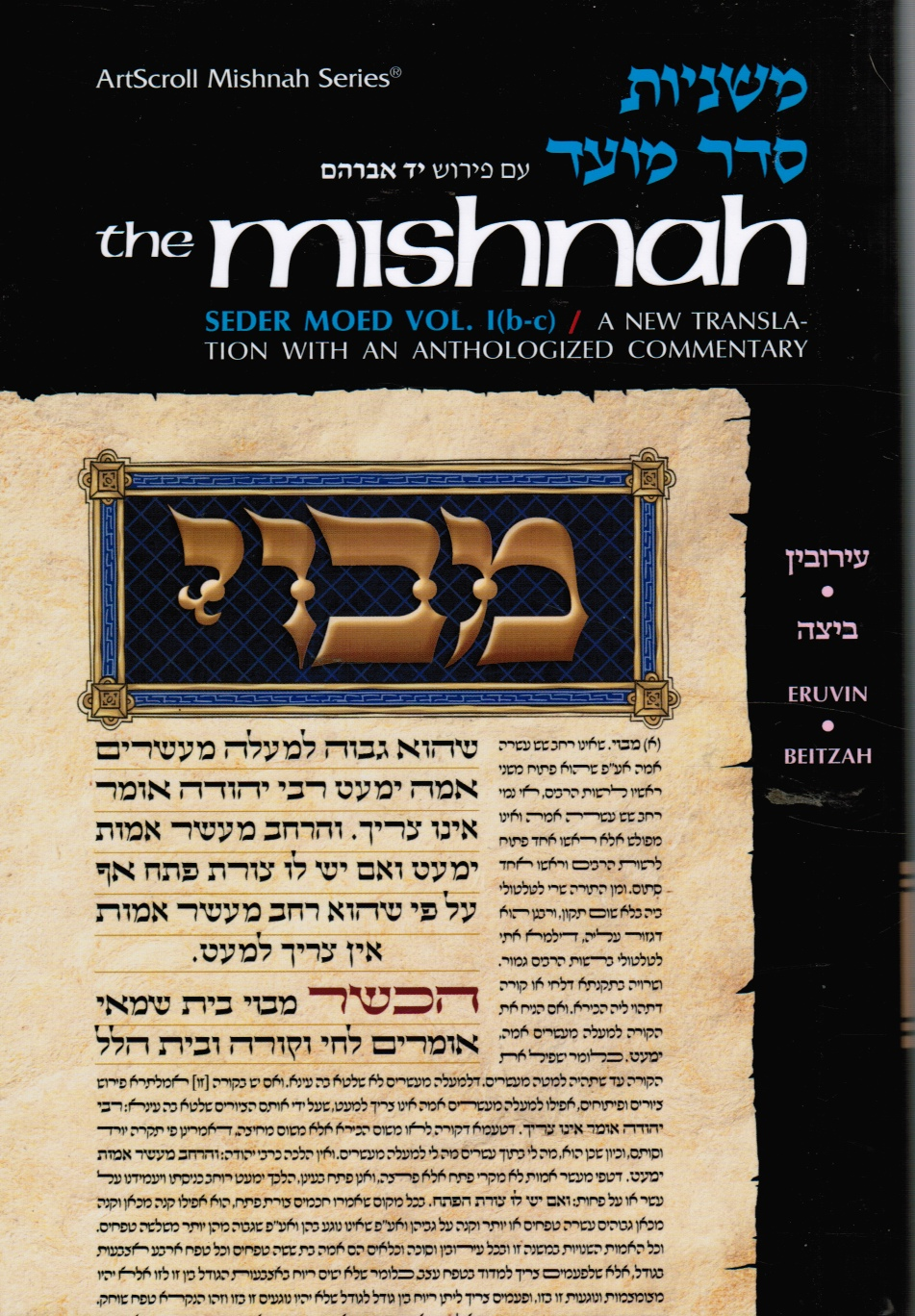Image for Mishnah Moed 1b-C Eruvin, Beitzah: a New Translation with a Commentary Anthologized from Talmudic, Midrashic and Rabbinic Sources