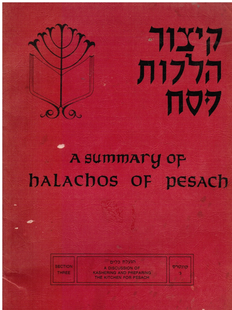 Image for A Summary of Halachos of Pesach: a Discussion of Kashering and Preparing the Kitchen for Pesach