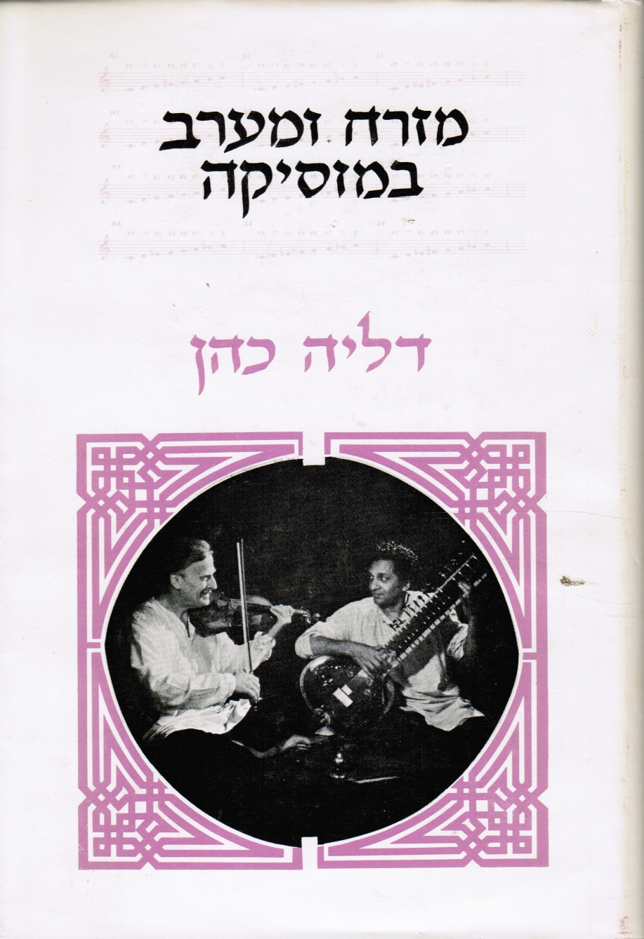 Image for Mizrah U-Ma'arav Be-Musikah East and West in Music
