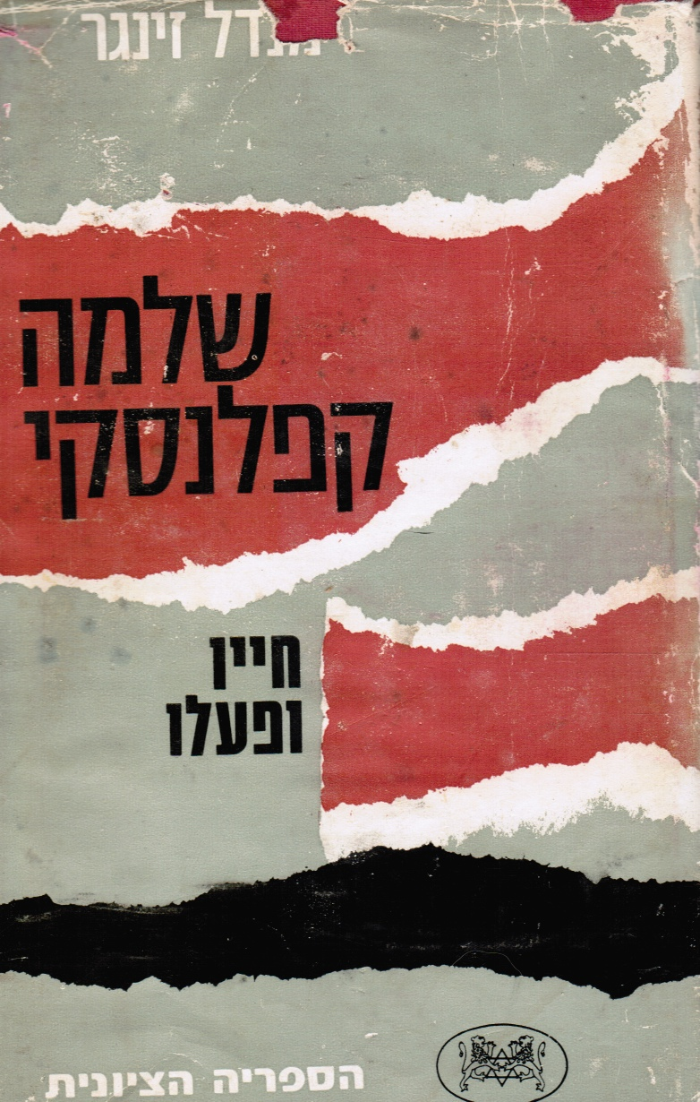 Image for Shlomo Kaplansky (Shelomoh Kaplanski)