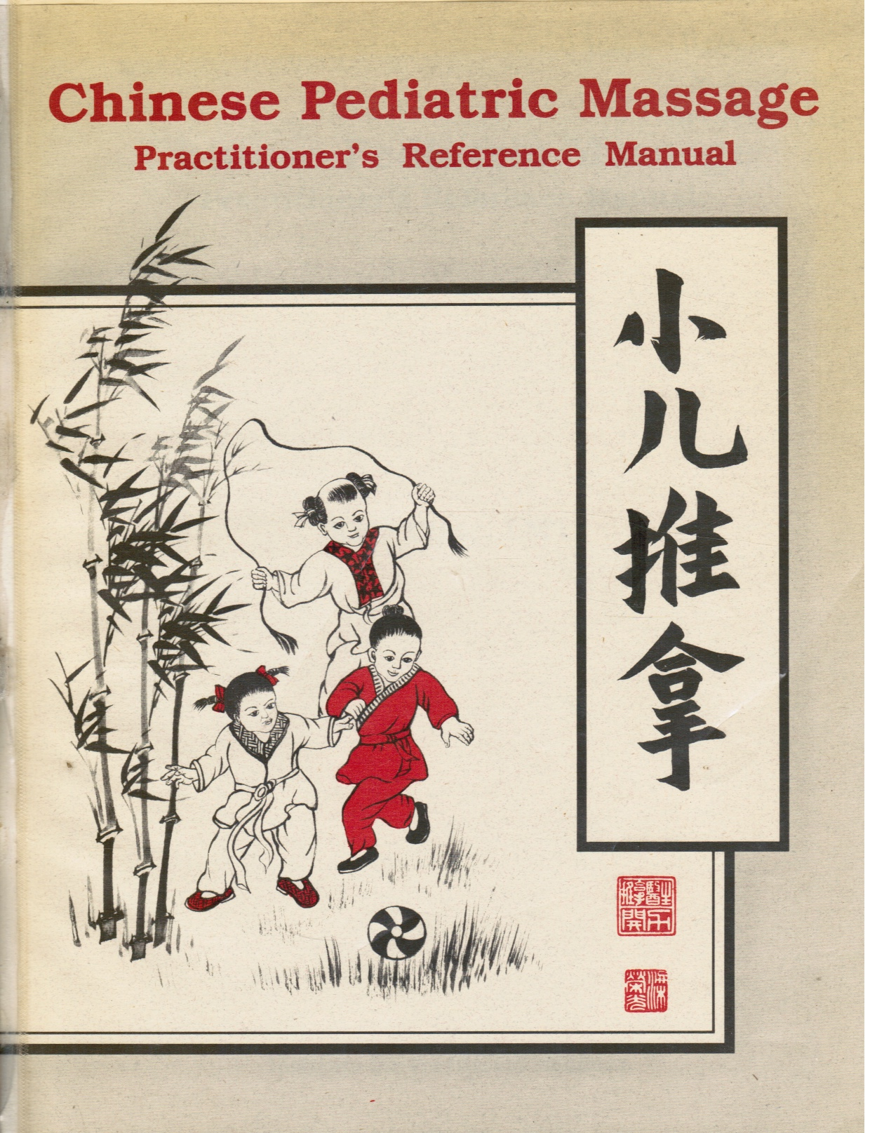 Image for Chinese Pediatric Massage: Practitioner's Reference Manual