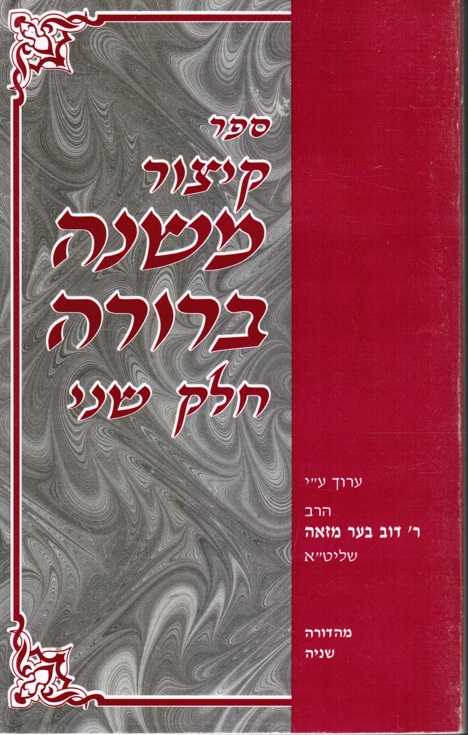 Image for Sefer Kitsur Mishnah Berurah