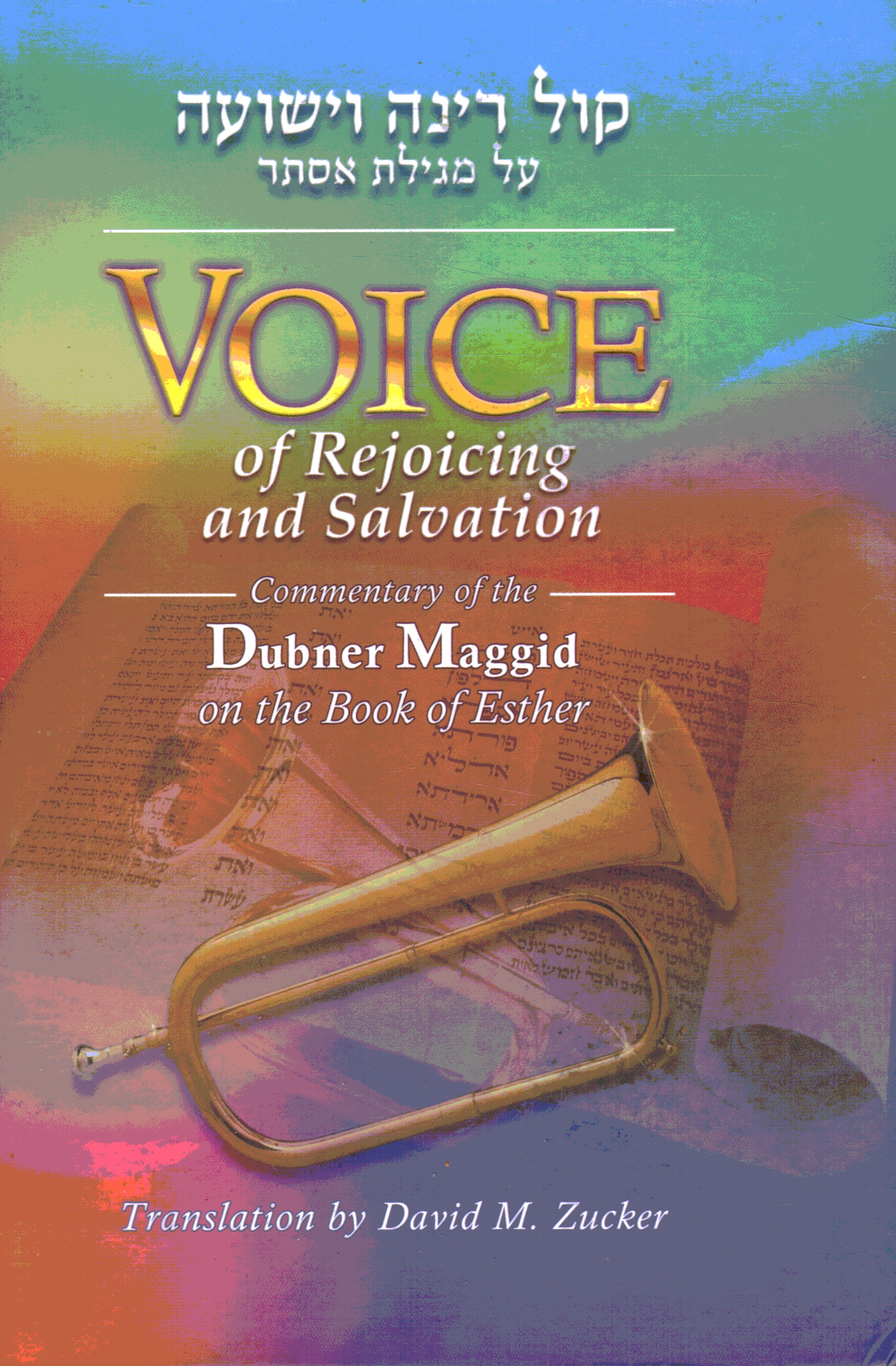 Image for Voice of Rejoicing and Salvation: Commentary of the Dubner Maggid on the Book of Esther