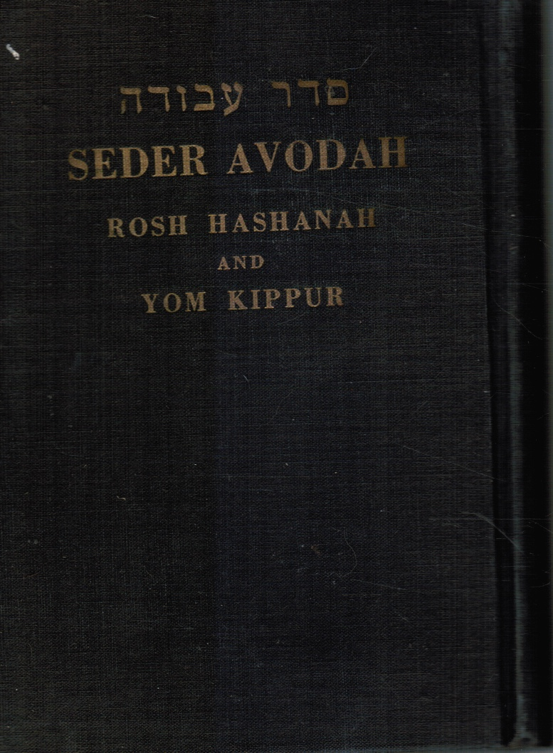 Image for Seder Avodah: Service Book for Rosh Hashanah and Yom Kippur