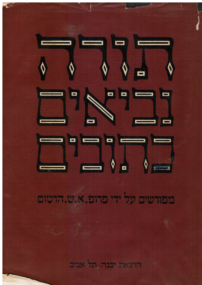 Image for Sefer Yermiyahu