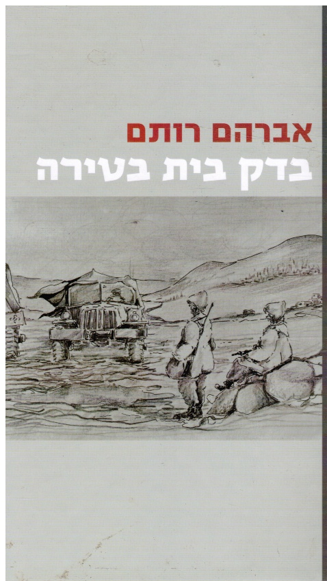 Image for Bedek Bayit Ba-Tirah: Kovets Ma'amarim Dusting off the Castle: Rehabilitaing the I. D. F