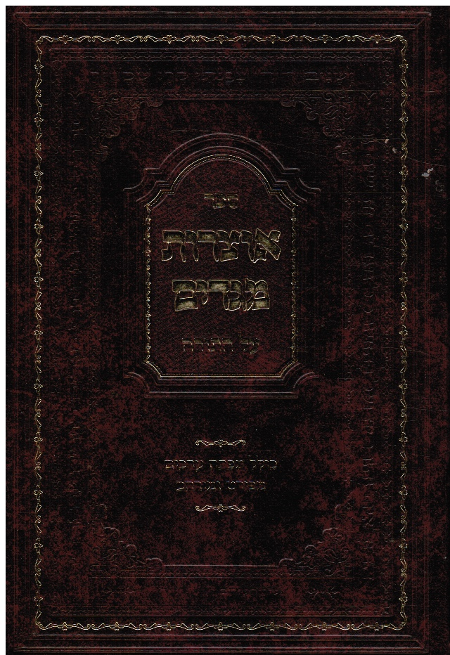 Image for Sefer Otsrot Megadim