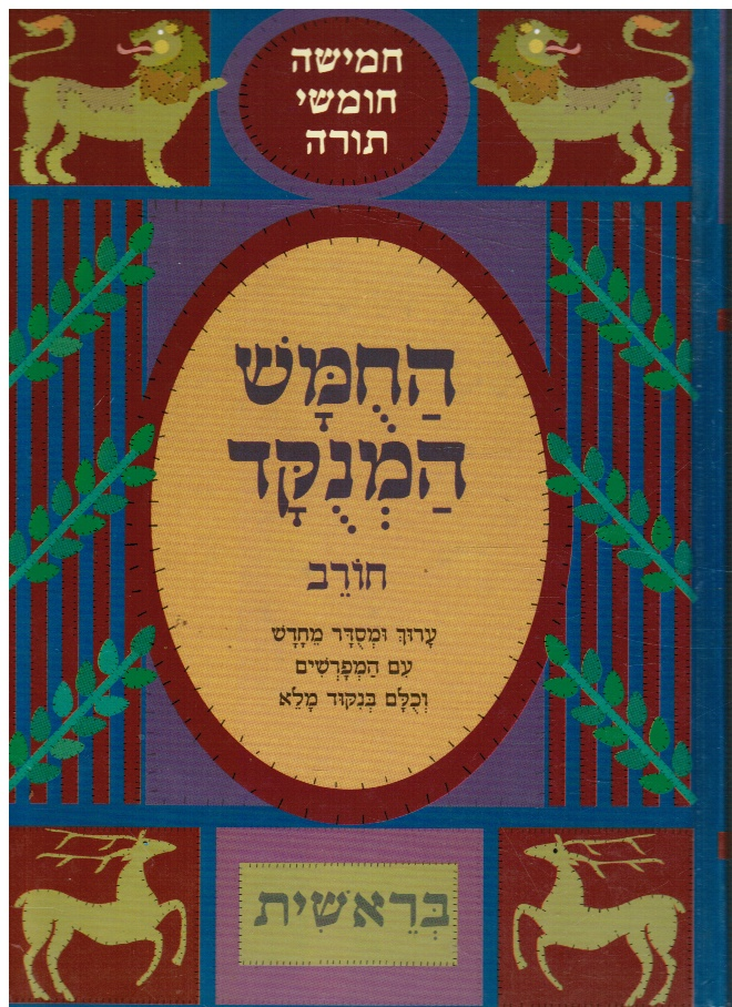 Image for Humash Ha-Menukad Horev : Bereshis