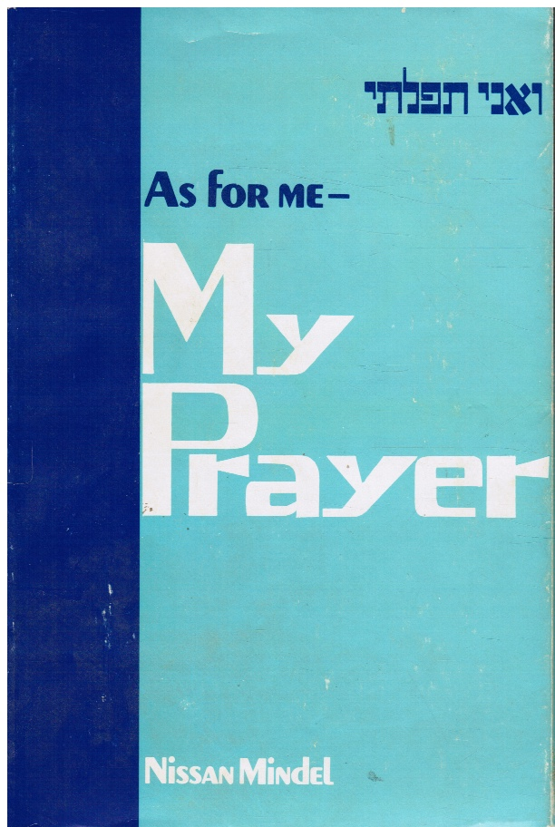 Image for As for Me - My Prayer: a Commentary on the Daily Prayers