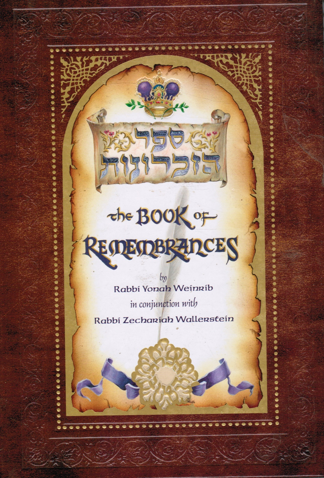 Image for Sefer Hazichronos: the Book of Remembrances
