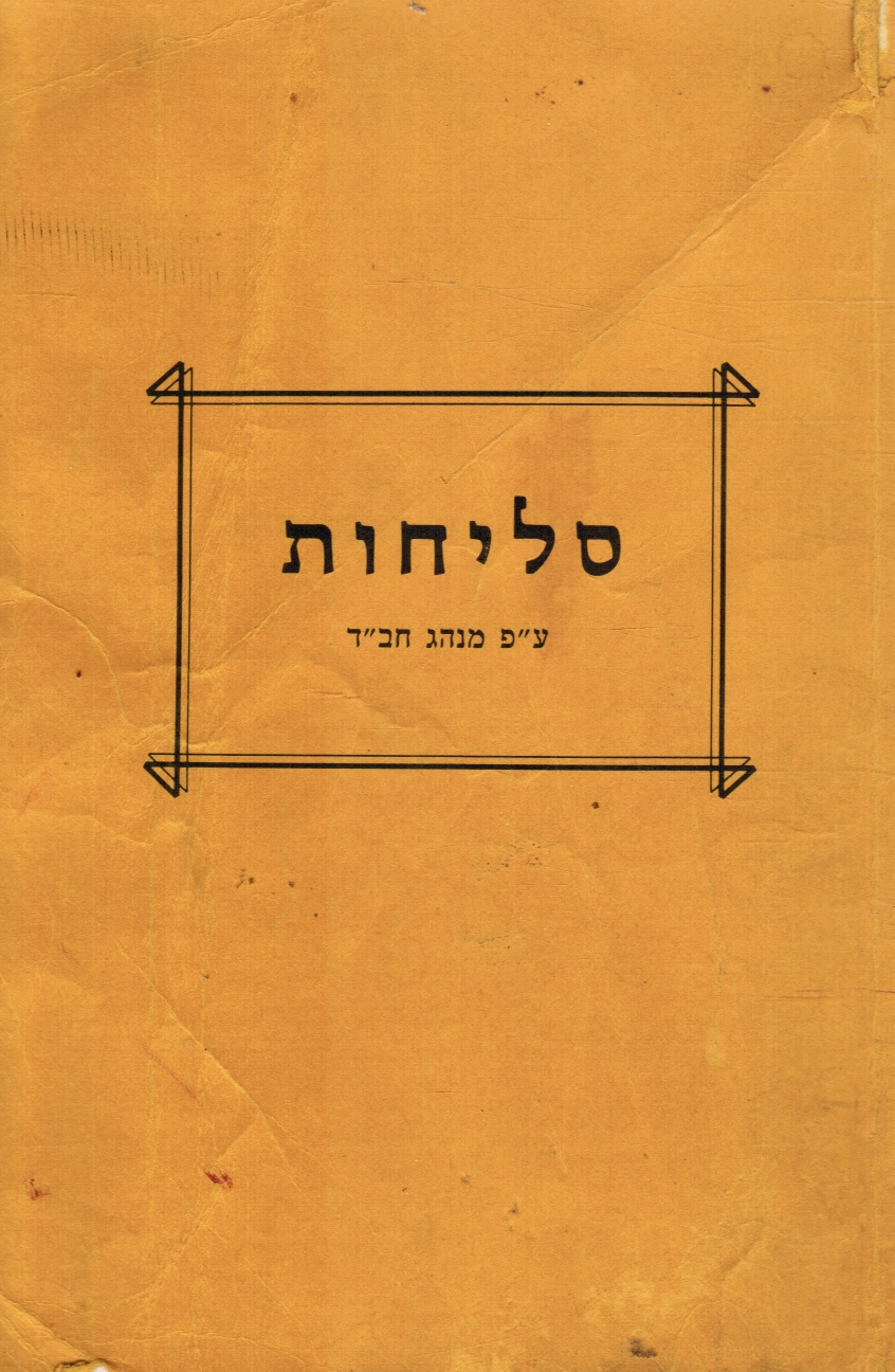 Image for Slichos: Minchag Chabad