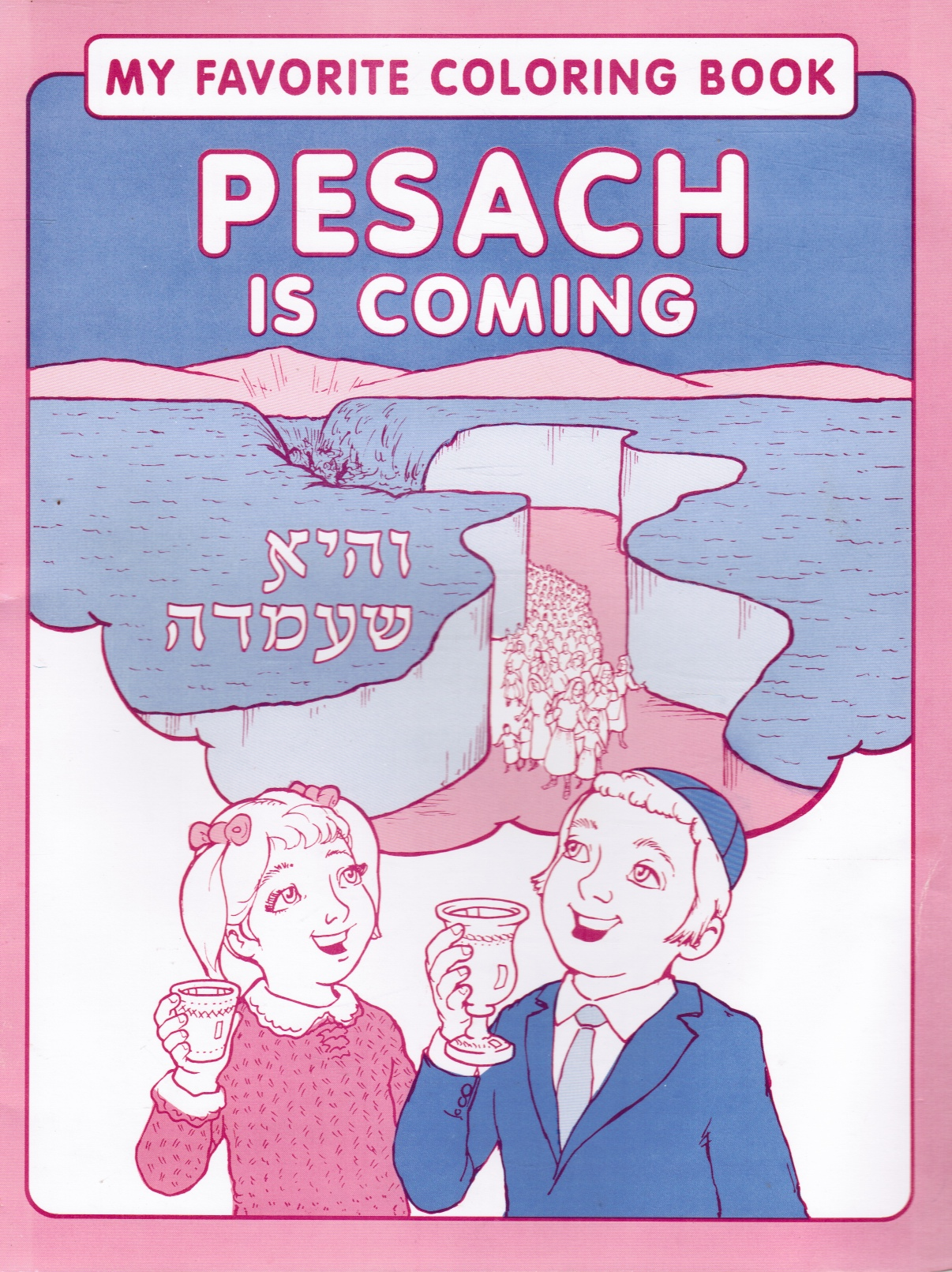 Image for Pesach is Coming