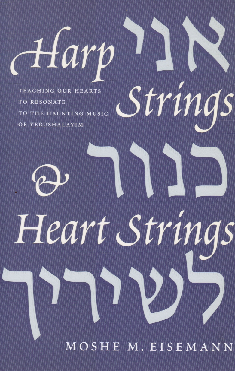Image for Harp Strings and Heart Strings: Teaching Our Hearts to Resonate to the Haunting Music of Yerushalayim