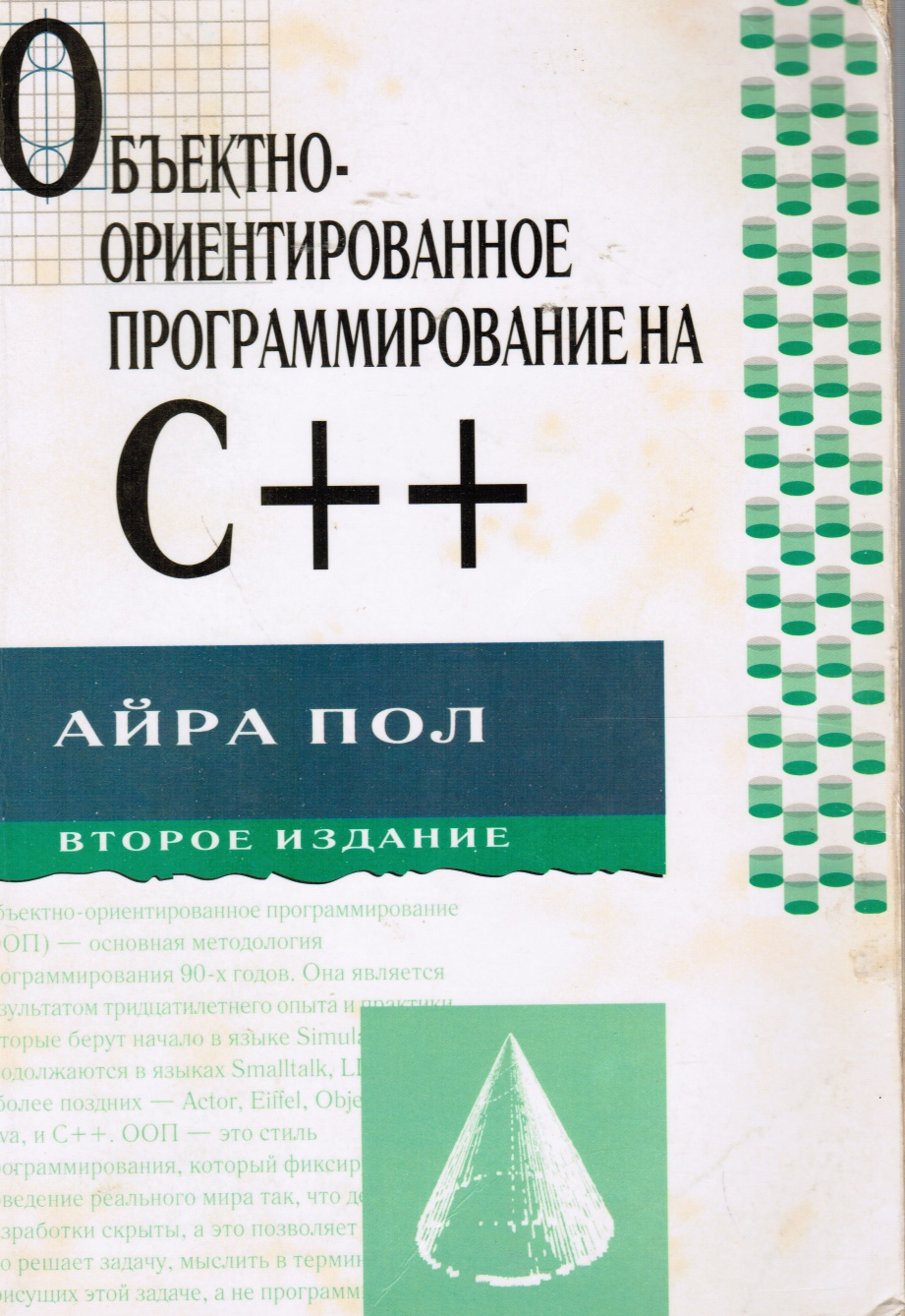 Image for Object-Oriented Programming Using C++ Russian Language Version